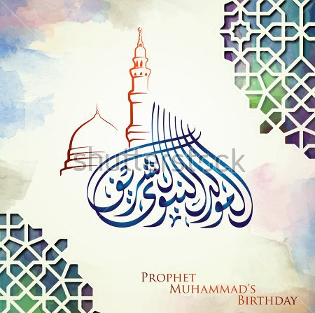 Prophet Muhammad's Birthday (Off)